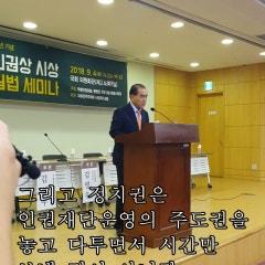 태영호,제1회 북한 인권상 수상 소감