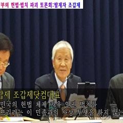 문재인 정부의 헌법·법치 파괴' 정책 토론회