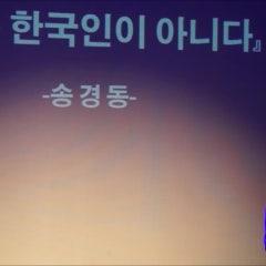 전태일 예술문화 한바탕, 송경동 / 나는 한국인이 아니다