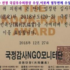 NGO 국정감사 모니터단 선정 국리민복상 수상