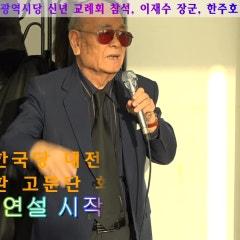 대전광역시당 신년 교례회 참석, 고 이재수 장군, 한주호 준위 참배