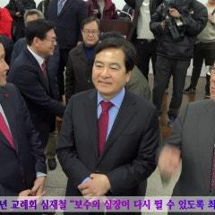 """대구.경북 합동 신년 교례회 심재철 """"보수의 심장을 다시 뛰게 하겠다"""""""