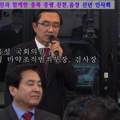 경대수 의원님과 함께한 충북 증평.진천.음성 신년 인사회