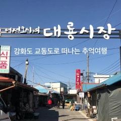 강화도 가볼만한곳 : 교동도 대룡시장 교동제비집