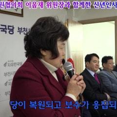 정이 넘치는 원미동 사람들, 부천시원미 갑 이음재 위원장과 함께한 신년인사회