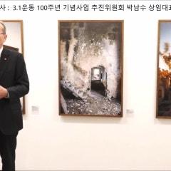 김동우 사진전 '뭉우리돌'을 찾아서 - 세계에 남겨진 우리 독립운동의 흔적