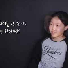 """일산영어학원 백마영어학원 재원생 """"생생 영어 인터뷰"""""""