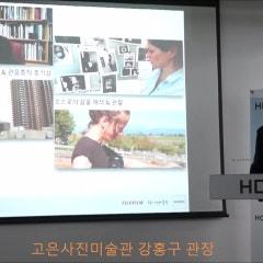 후지필름-매그넘 포토스-고은사진미술관 글로벌 순회 사진전 'HOME'