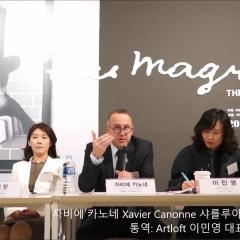2019 뮤지엄그라운드 특별기획전 - 르네 마그리트 René Magritte