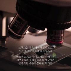 보톡스단백질(NEX-BTALE)화장품의 효과는 무엇인가요?