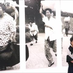 김지연 개인전 <남광주역, 마지막 풍경> 개막식