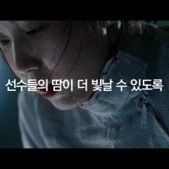 제39회 전국장애인체육대회 홍보영상