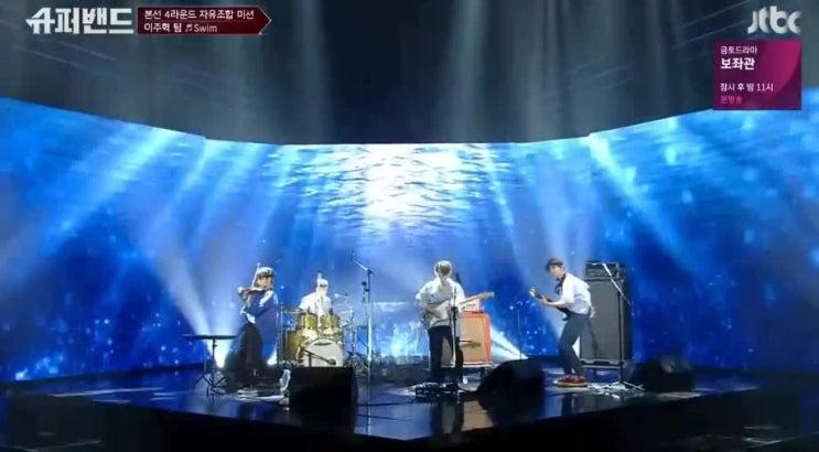 슈퍼밴드 결승 결과 드디어 공개 ! 아일 팀 응원해요. 홍진호 만세! : 네이버 블로그