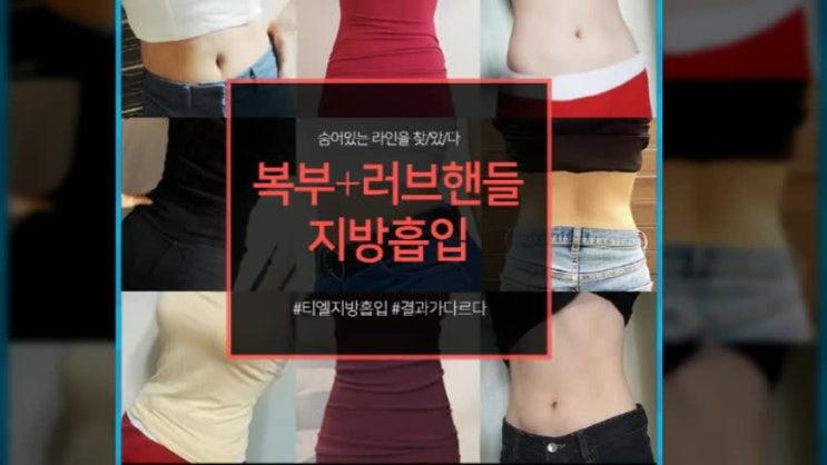 복부성형후기 피부탄력까지 지켜줘 : 네이버 블로그