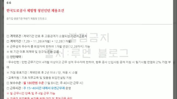 [공기업·공공기관 체험형 청년인턴] 2019 한국도로공사 채용 : 네이버 블로그