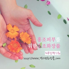 안면(얼굴)홍조 원인과 홍조화장품
