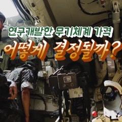 [말방TV] 무기 가격은 어떻게 정하지?