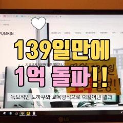 애드펌킨 쮸아 1억 돌파하다 두둥 +_+
