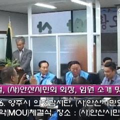 남양주시 의정감시단, (사)안산시민회와 자매결연 및 업무협약 체결