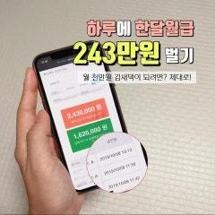 하루 한달월급 243만원 수익인증 + 교육퀄리티 최강 / 애펌쮸아