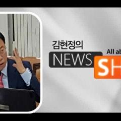 """[2019.11.5] CBS라디오, 김현정의 뉴스쇼 - 신상진 """"민주당 물갈이 20%? 한국당은 50% 가능"""""""