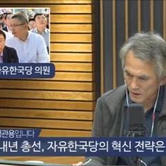 """[2019.10.30] CBS라디오, 시사자키 정관용입니다 - 신상진 """"한국당 인재영입, 고심 흔적 보이지만 '한방'이 없다"""""""