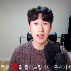 발성교정전문 음박엔터 보컬코치 호중샘 영상인사