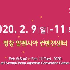 평화! 지금 이곳에서~강원도 '2020 평창평화포럼' 소식 알려드려요!