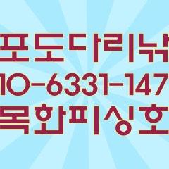 목포도다리낚시[목화피싱]20년2/20일 첫출조!