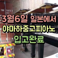 일본에서 야마하중고피아노 컨테이너가 들어 왔습니다.