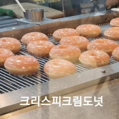 크리스피크림도넛 노원점, 도넛이 가장 맛있는 요일과 시간 안내