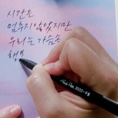 캘리엽서 인스타 감성 글귀/ 모나미 펜글씨 쓰기