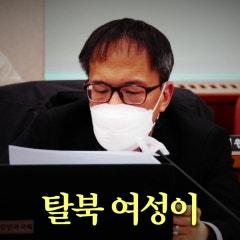 [2020 국정감사 영상 | 군사법원] 탈북여성 성폭행 사건, 신변보호 가능했었다.. | 은평갑 국회의원 박주민