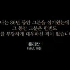 [Story] 세상이 감당치 못하는 사람들, 순교자의 고백 - 순교사화