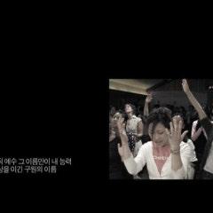 [MV] 오직 예수 - 김브라이언 (Brian Kim)