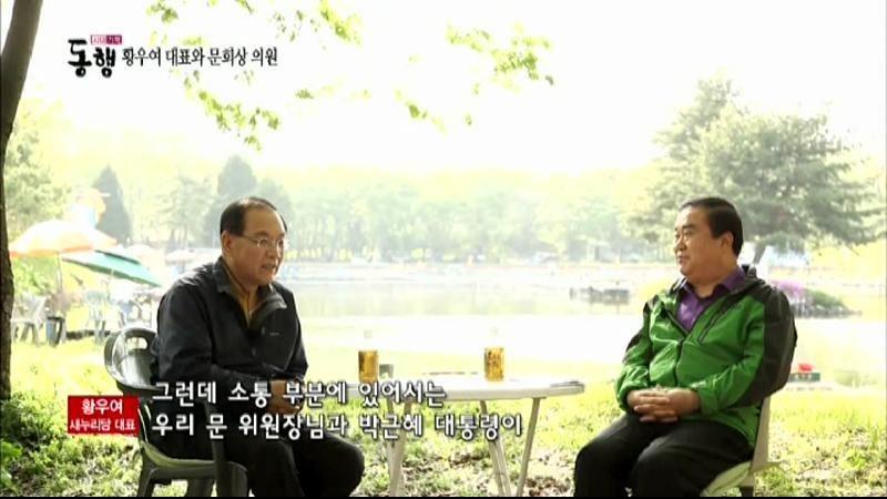 [JTBC] 시대기획 '동행' (3) 황우여대표와 문희상 의원