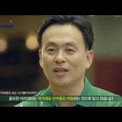 [골프로드원정대] 골프존아카데미 광고 동영상