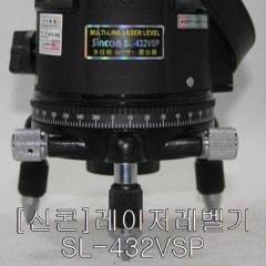 [신콘]SL-432VSP 레이저레벨기