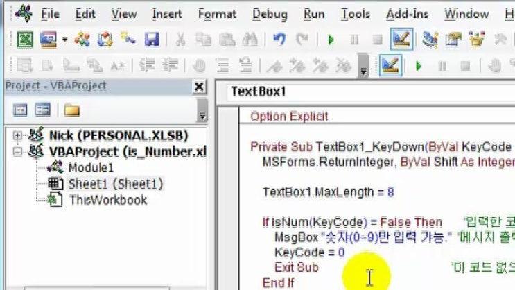 1385) TextBox에 숫자만 입력하도록 제한하기 (엑셀 VBA 매크로