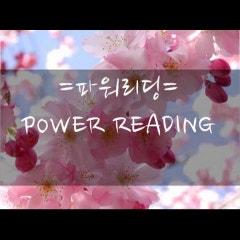[강수정영어 무료강의] POWER READING 파워리딩 영어독해의 신세계 맛보기