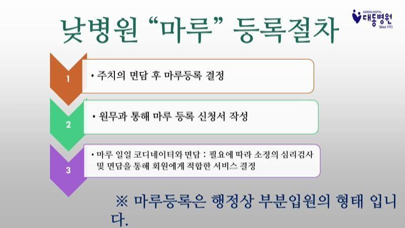 [대구 정신건강의학과 대동병원]대동병원 안내 영상