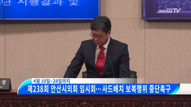 제238회 안산시의회 임시회... 사드배치 보복행위 중단촉구