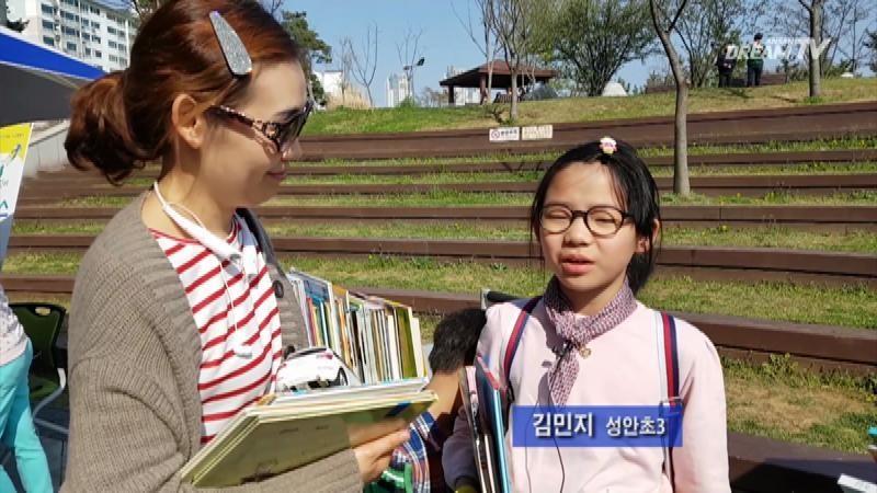 [김경자 기자] 나눔의 도서교환전