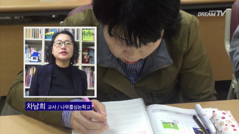 [배석창 기자] 장애인 성인야학, 나무를심는학교