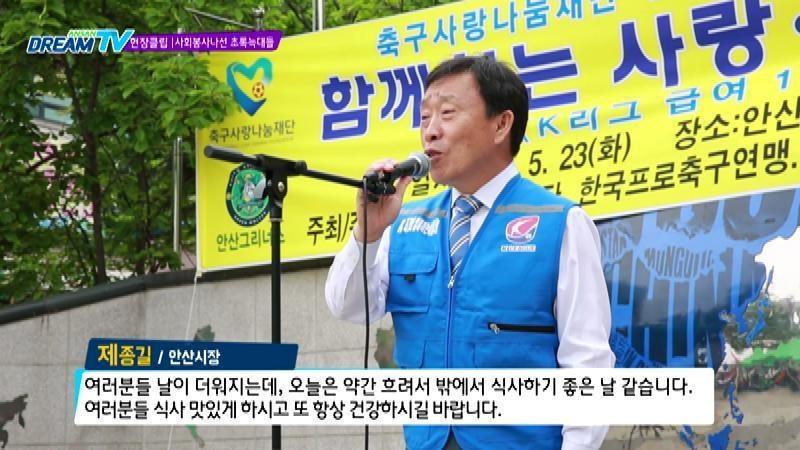 [현장클립] 안산그리너스FC, 사회봉사 활동나서