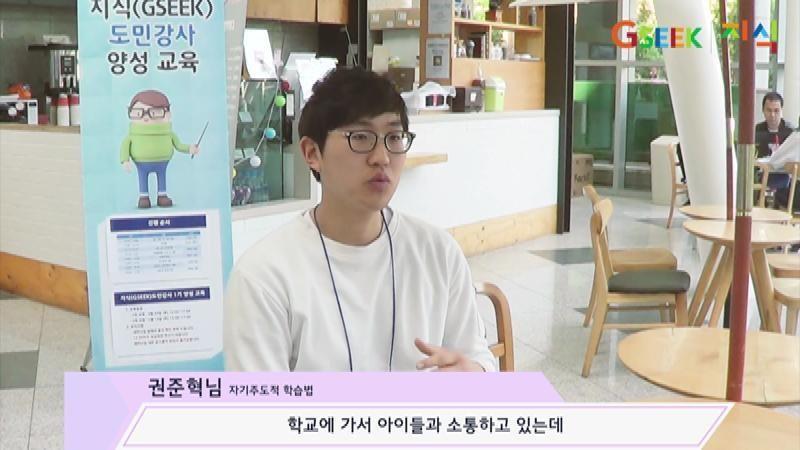 [GSEEK 생생뉴스] 도민강사 양성교육 취재 현장!