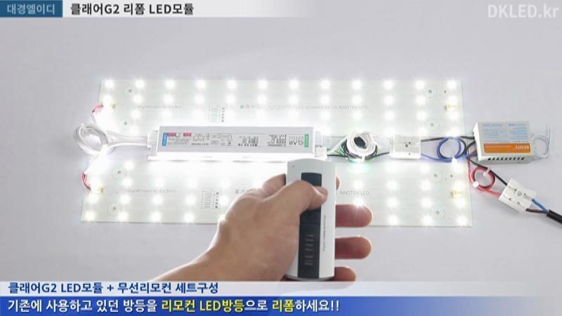 방등 LED리폼 PCB모듈 클래어G2 벤트리모컨 작동 영상