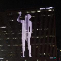서울역 서울스퀘어 벽면