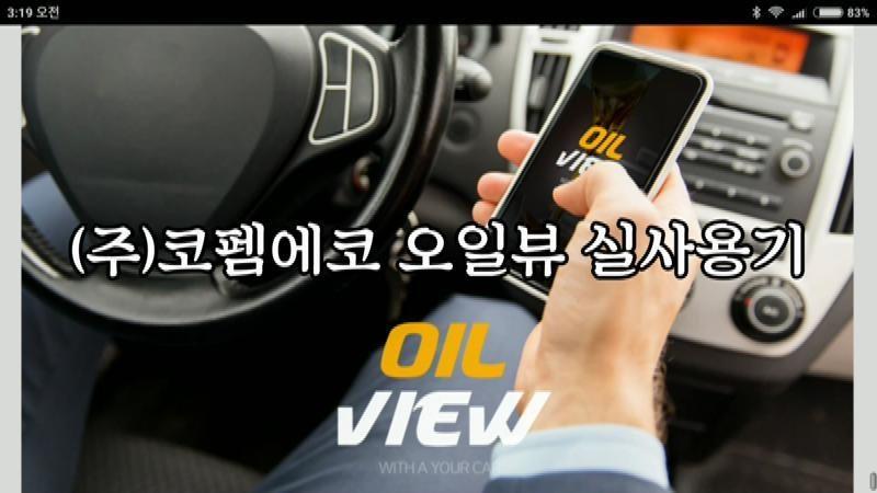 코펨에코 OilView(오일뷰) 실사용기 영상