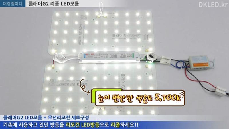 방조명 LED교체 PCB 모듈 클래어G2 벤트리모컨 작동 영상